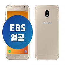 LTE폰 / 삼성 EBS 열공J3