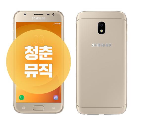 LTE폰/삼성 J3 [뮤직폰]