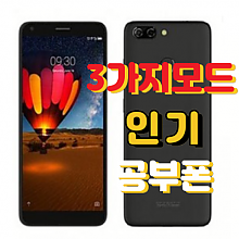 공신폰4탄 / 공부폰 V9 VITA