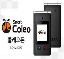 3G폴더 /  라디오청춘폰